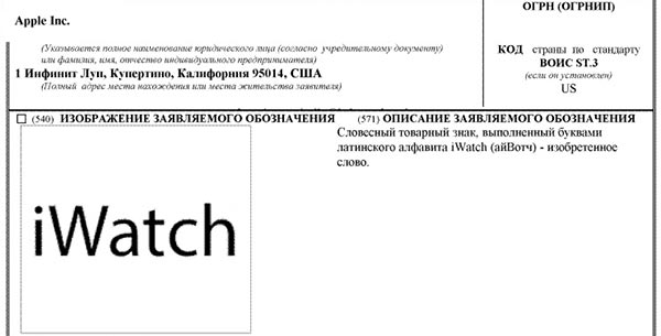 Apple iWatch Trademark Russia Jamaica